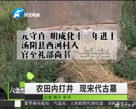 村民打井时发现宋代古墓