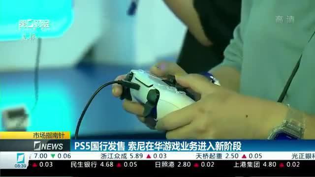 PS5国行发售 索尼在华游戏业务进入新阶段