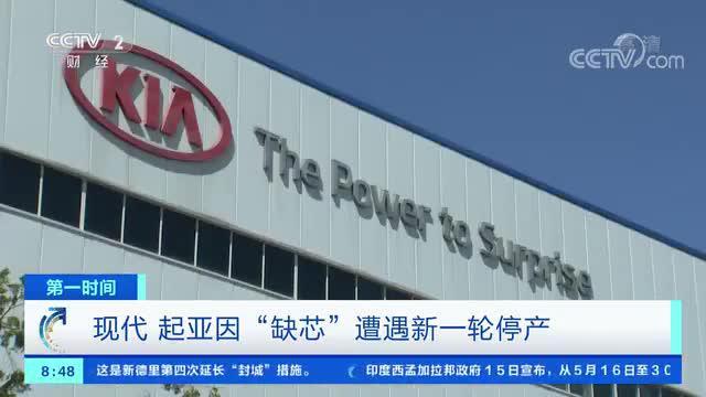 韩国超八成汽车零部件企业缺芯片,5-6月,韩国汽车产业芯片荒将达顶峰