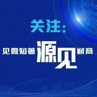 【财富数字3.0】微淼《国民财商教育发展白皮书》即将发布