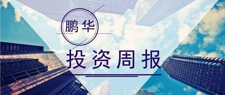 鹏华资产投资周报   0510-0516