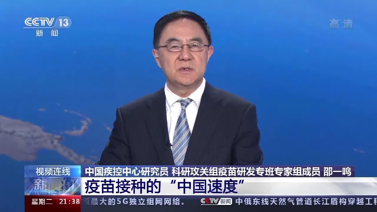 """新闻1+1丨疫苗接种的""""中国速度"""""""