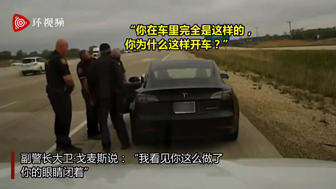 美国一名特斯拉司机开车时睡着被警方拦下 已是第三次