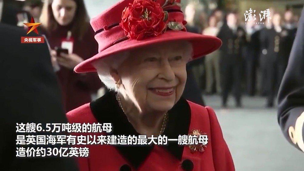 英女王登上伊丽莎白女王号航母