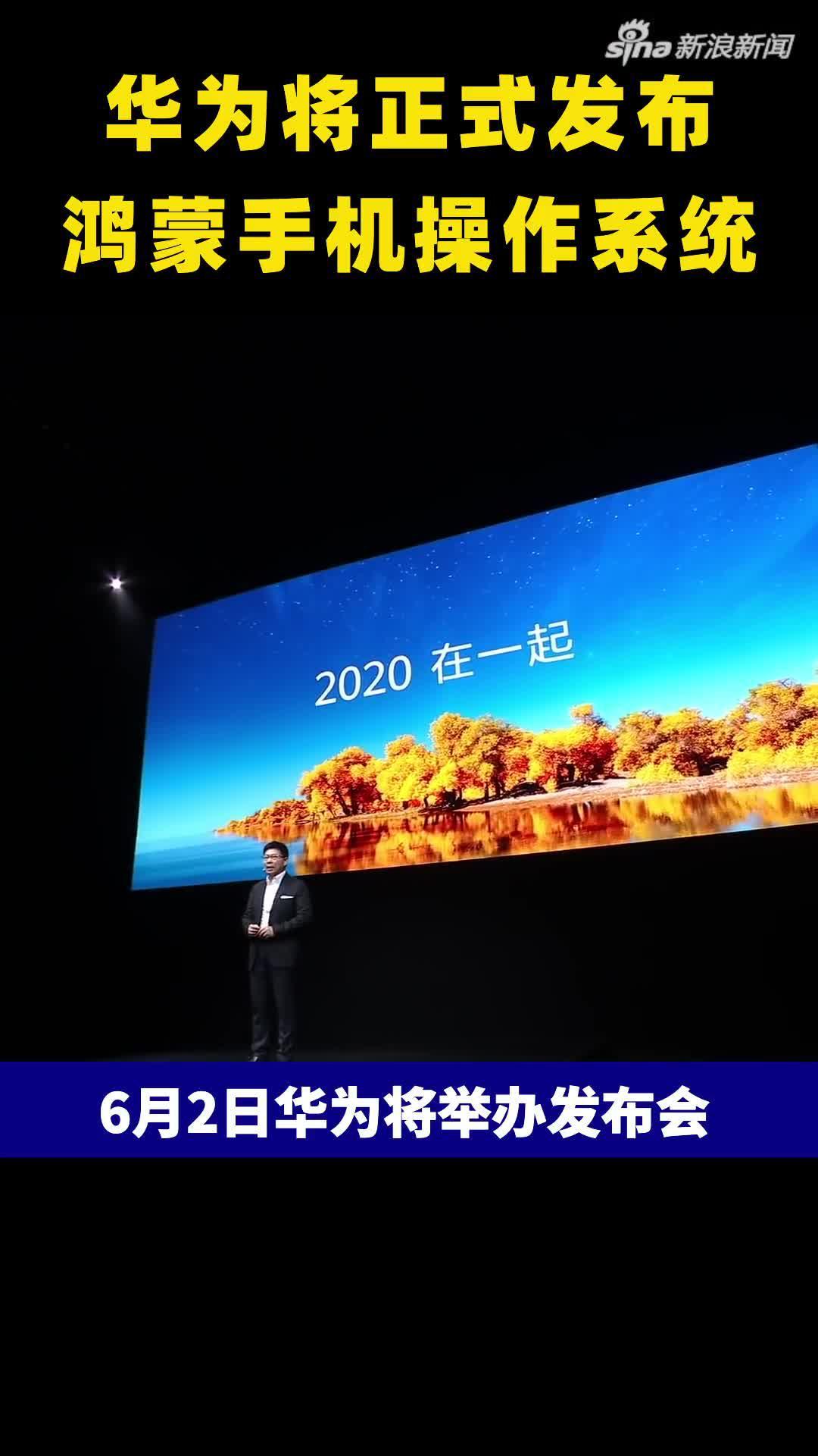 华为将正式发布鸿蒙手机操作系统