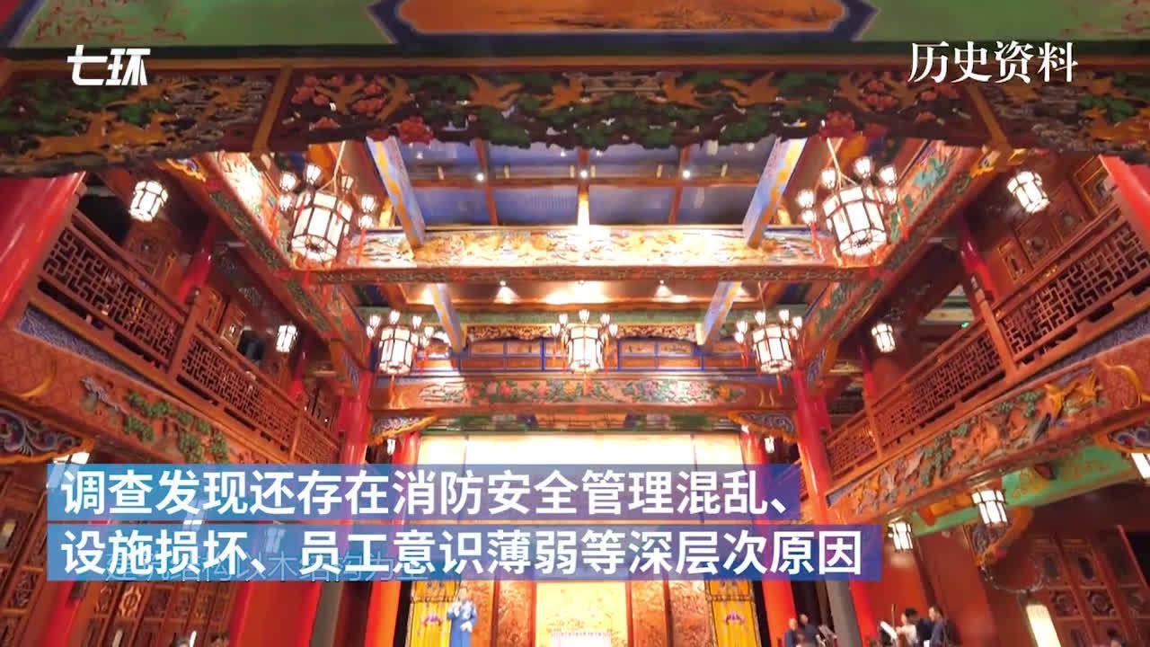 贵州方舟戏台火灾原因公布