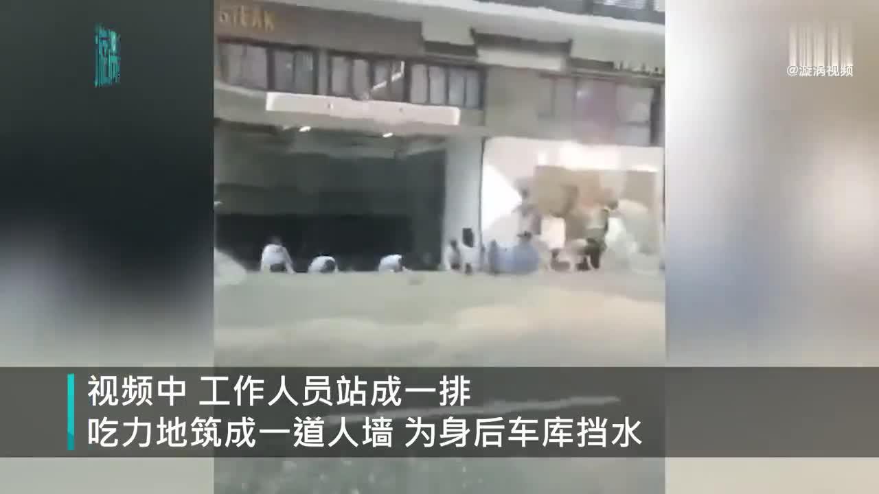 福建大雨物业用身体挡积水
