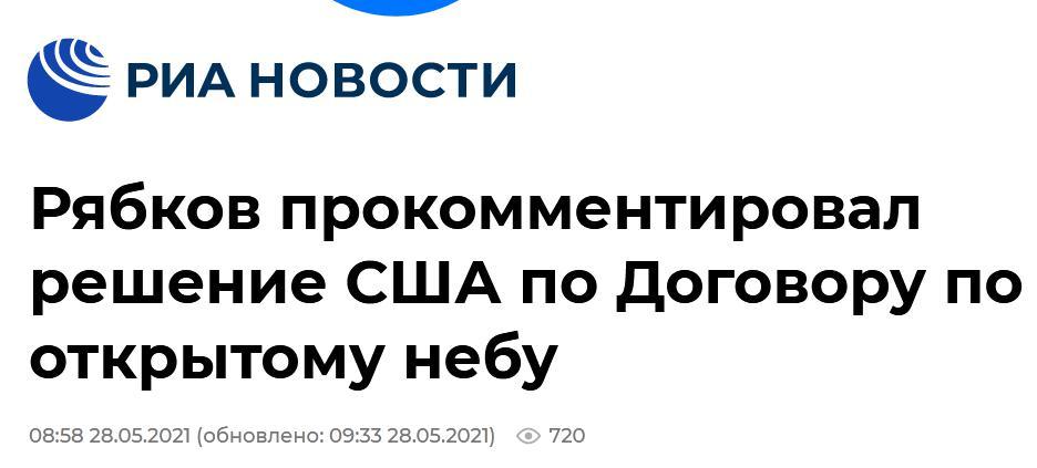 美称不会重新加入《开放天空条约》 俄罗斯:失望