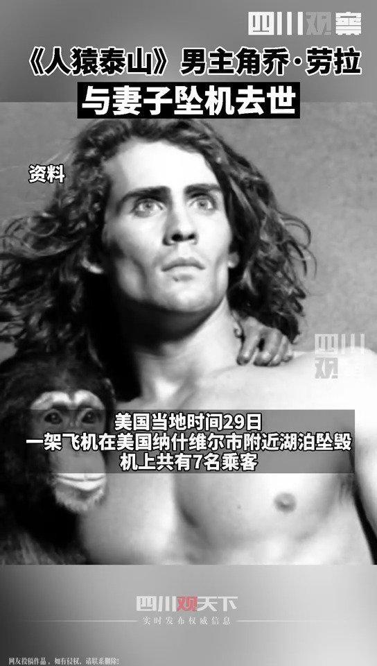 《人猿泰山》电影男主角坠机