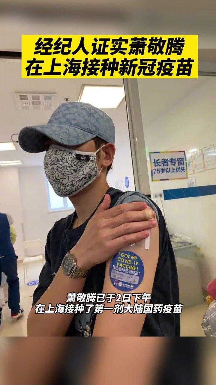 蕭敬騰在大陸接種新冠疫苗