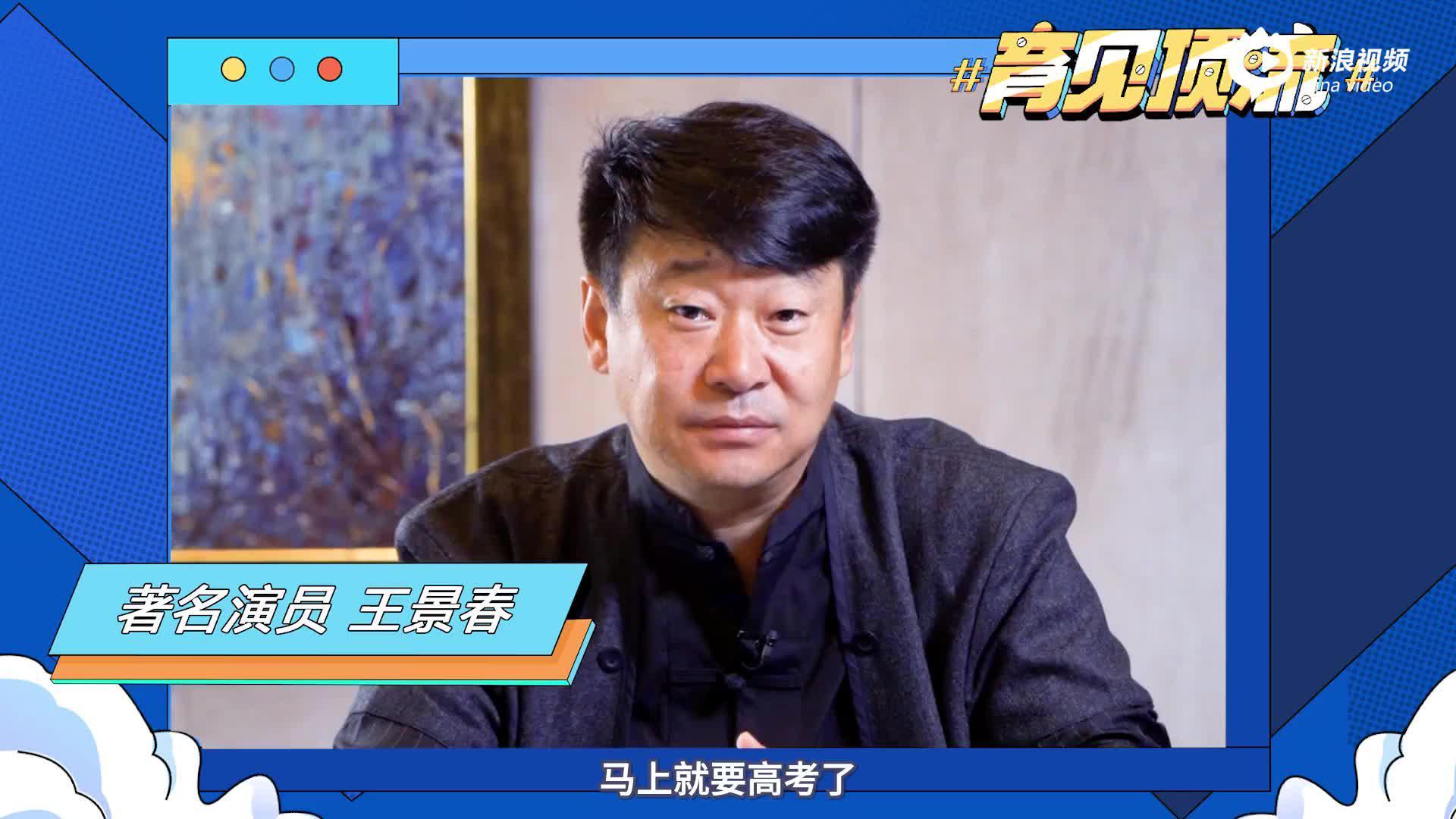 王景春為2021高考生加油助威