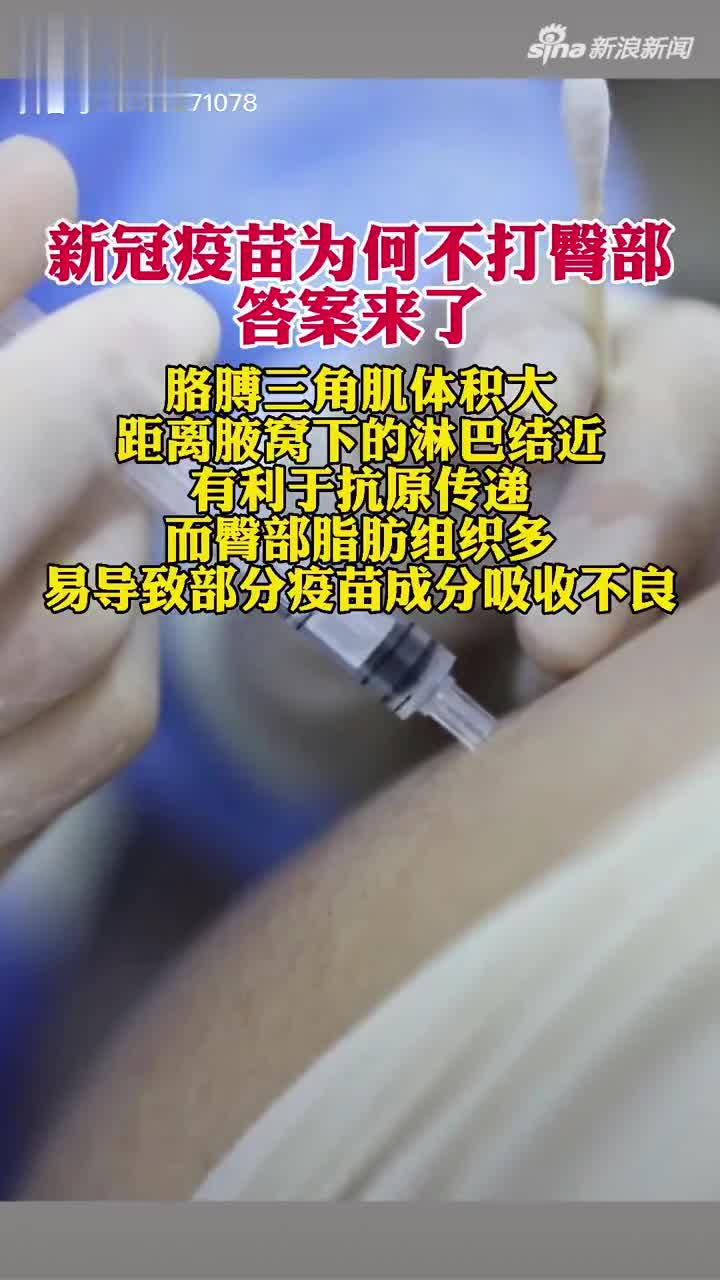 疫苗为何打在胳膊上
