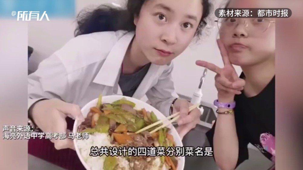 高三学子做菜缓解压力