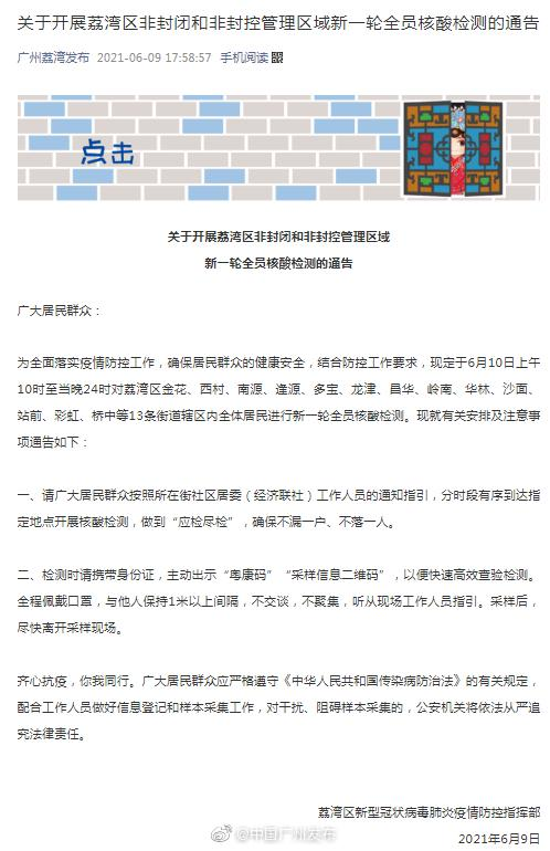 杏悦,州关于开杏悦展荔湾区非封闭和非封控图片