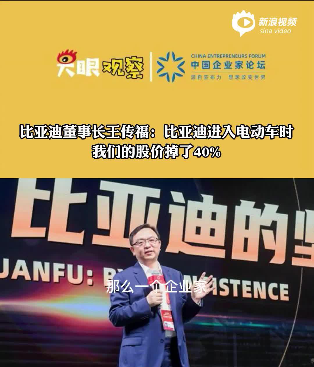视频 | 比亚迪董事长王传福:比亚迪进入电动车时,我们的股价掉了40%