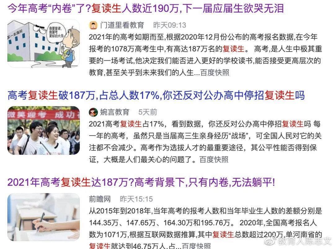 专家陈志文:高考报名人数增长背后的另外一种下降