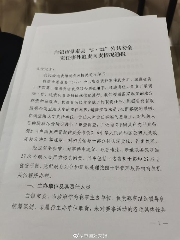 甘肃白银马拉松事故通报:27名公职人员严肃追责问责图片