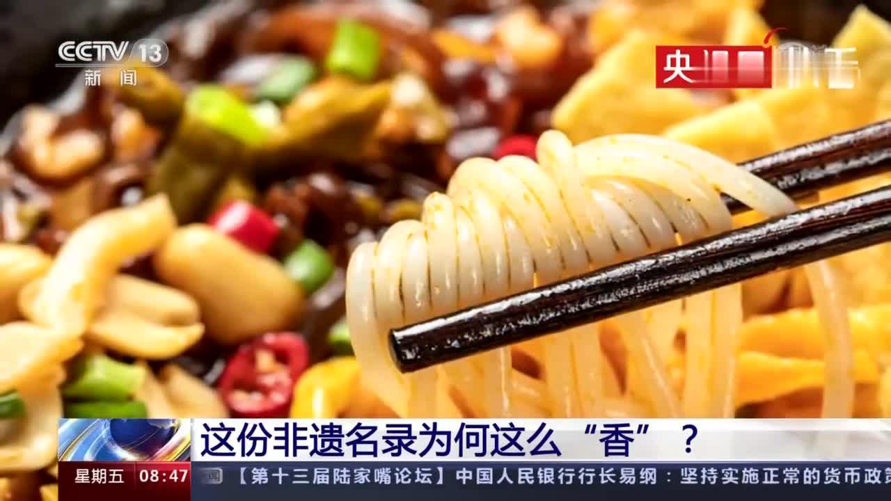 螺蛳粉、胡辣汤、沙县小吃……这份非遗名录真香