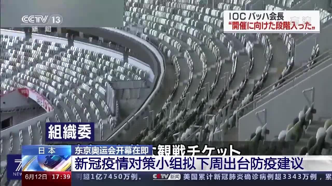 Photo of 日本东京奥运会开幕在即 拟下周出台防疫建议   news.sina.com.cn