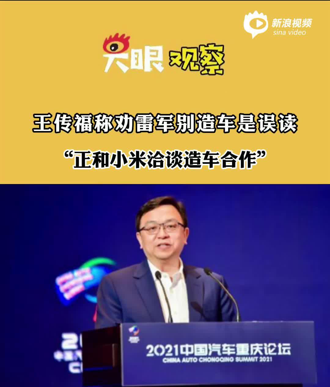 视频丨王传福称劝雷军别造车是误读:正和小米洽谈造车合作