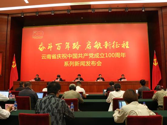 庆祝建党百年 云南省将推出精品文艺作品+红色旅游路线