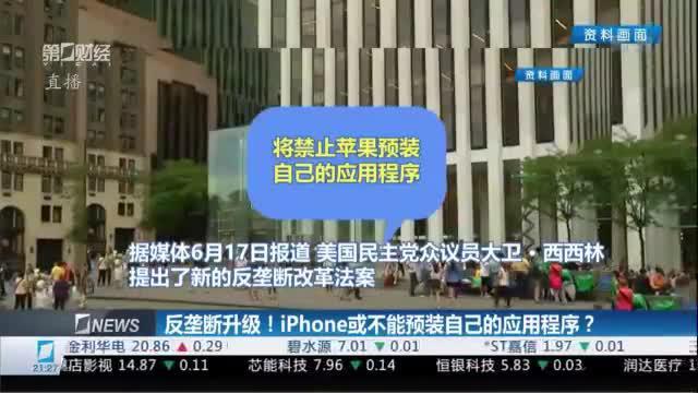 反垄断升级!iPhone或不能预装自己的应用程序?