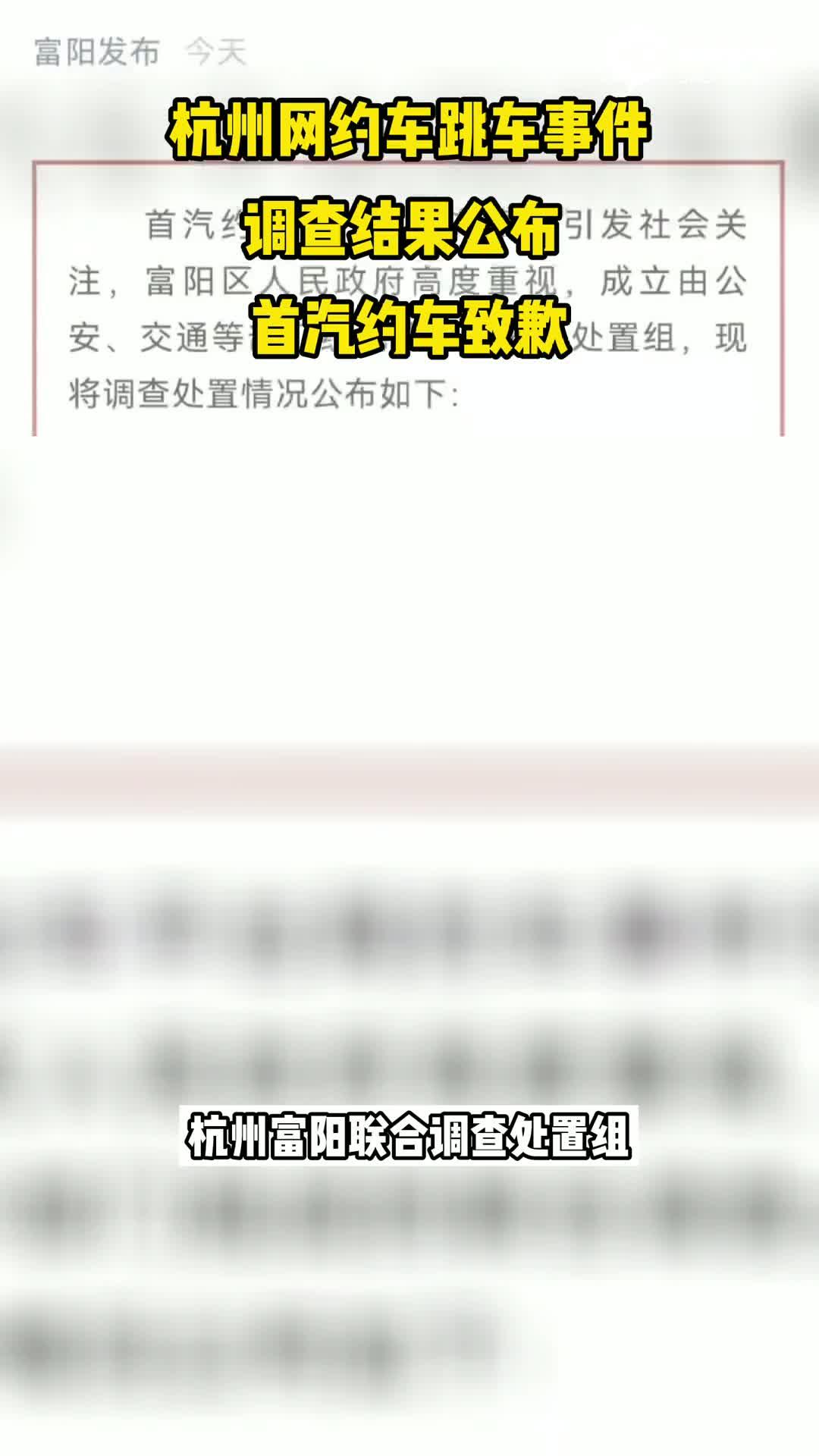 杭州网约车跳车事件调查结果公布 首汽约车致歉