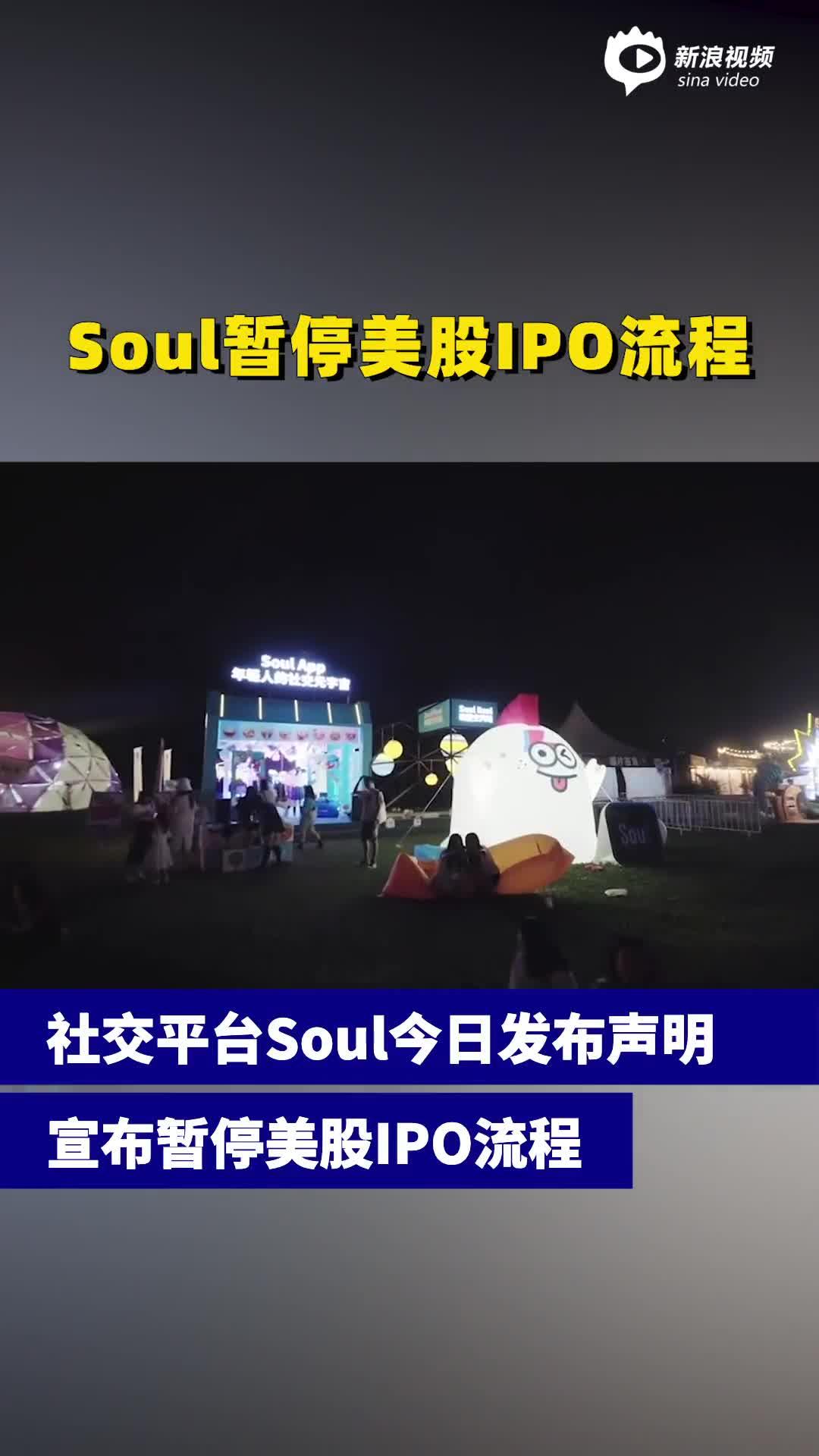 Soul暂停美股IPO流程