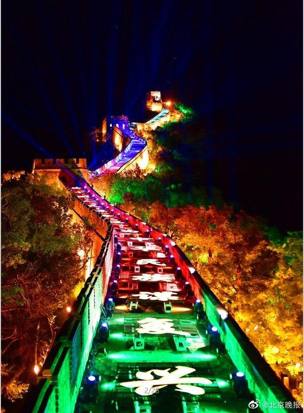 北京8处灯光秀节前点亮 北京灯光秀播放时间位置汇总
