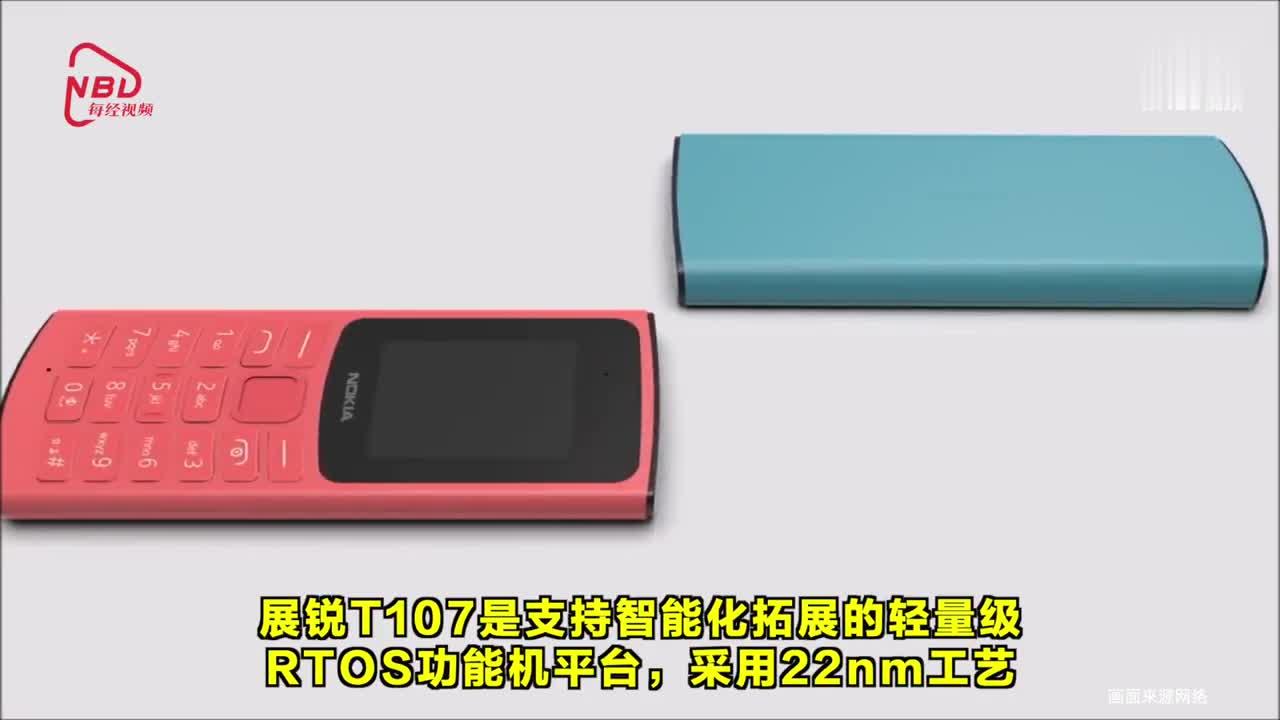 诺基亚发布新款按键手机:首发价199元 支持4G、支付宝