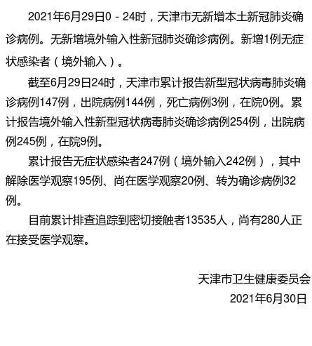 天津昨日新增1例境外输入无症状感染者