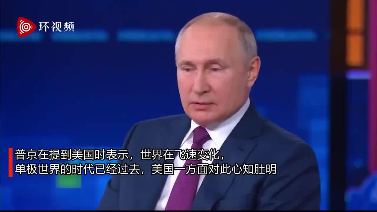 普京:美仍试图保持世界霸权