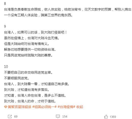 黄智贤:在大陆,台湾人的命才是命