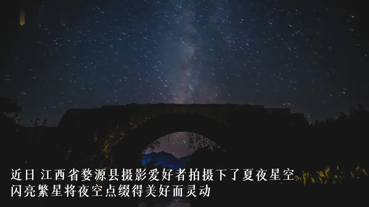 最美乡村夏夜星空