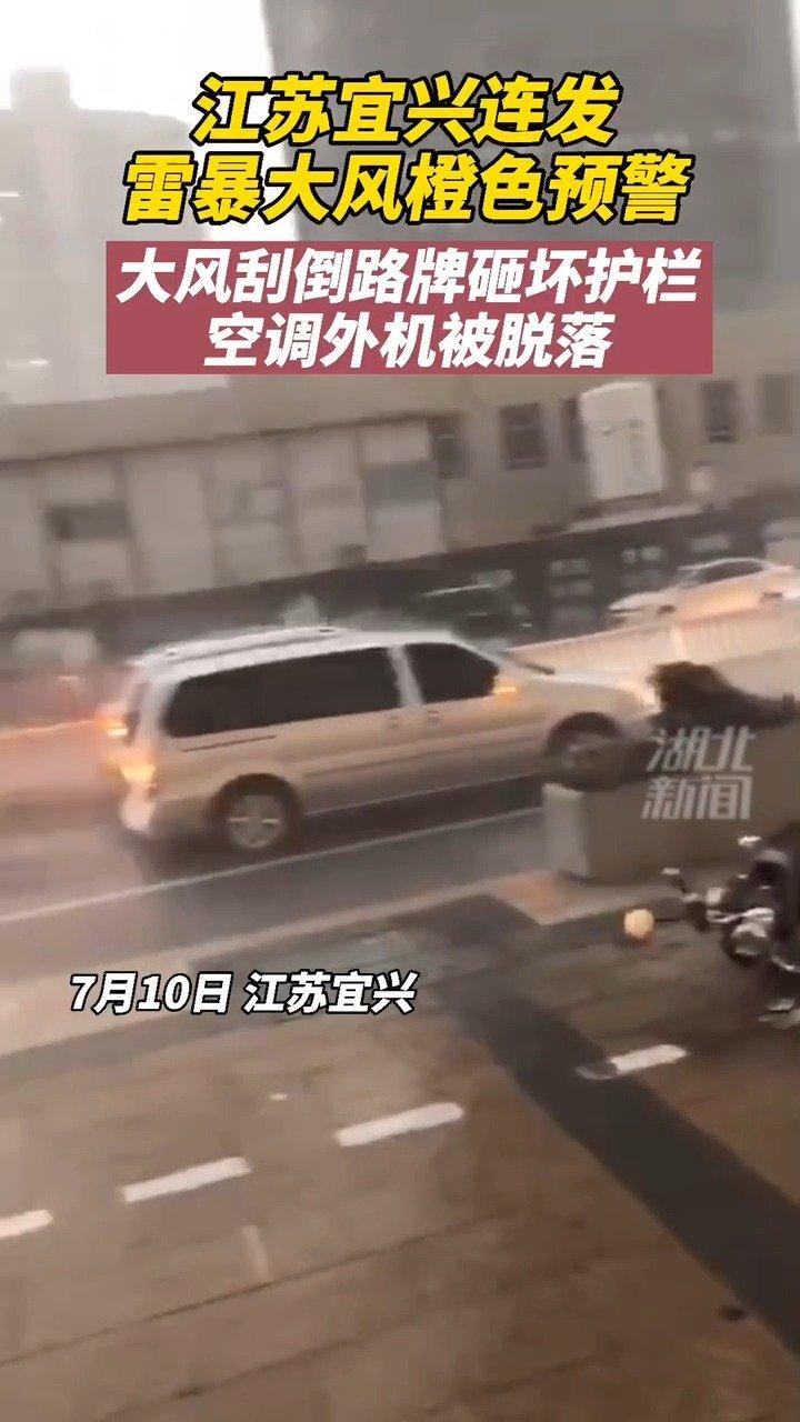 江苏宜兴雷暴大风