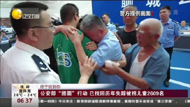 """公安部""""团圆""""行动已找回失踪被拐儿童2609名"""