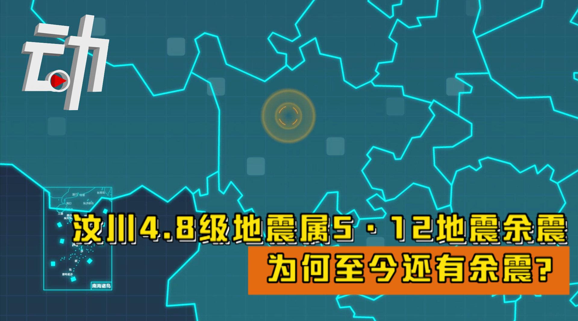 汶川地震为何13年后有余震