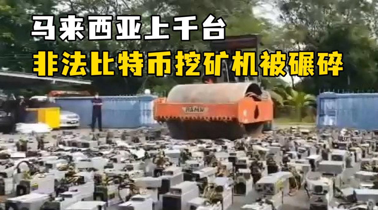 上千台比特币挖矿机被碾碎