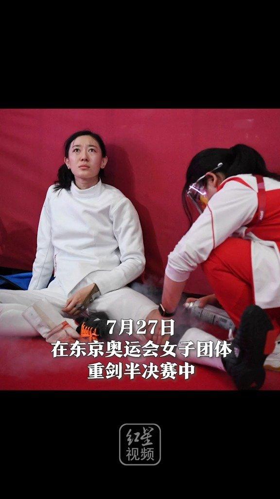 心疼!在东京奥运会女子团体重剑半决赛中 奥运冠军孙一文意外受伤离场
