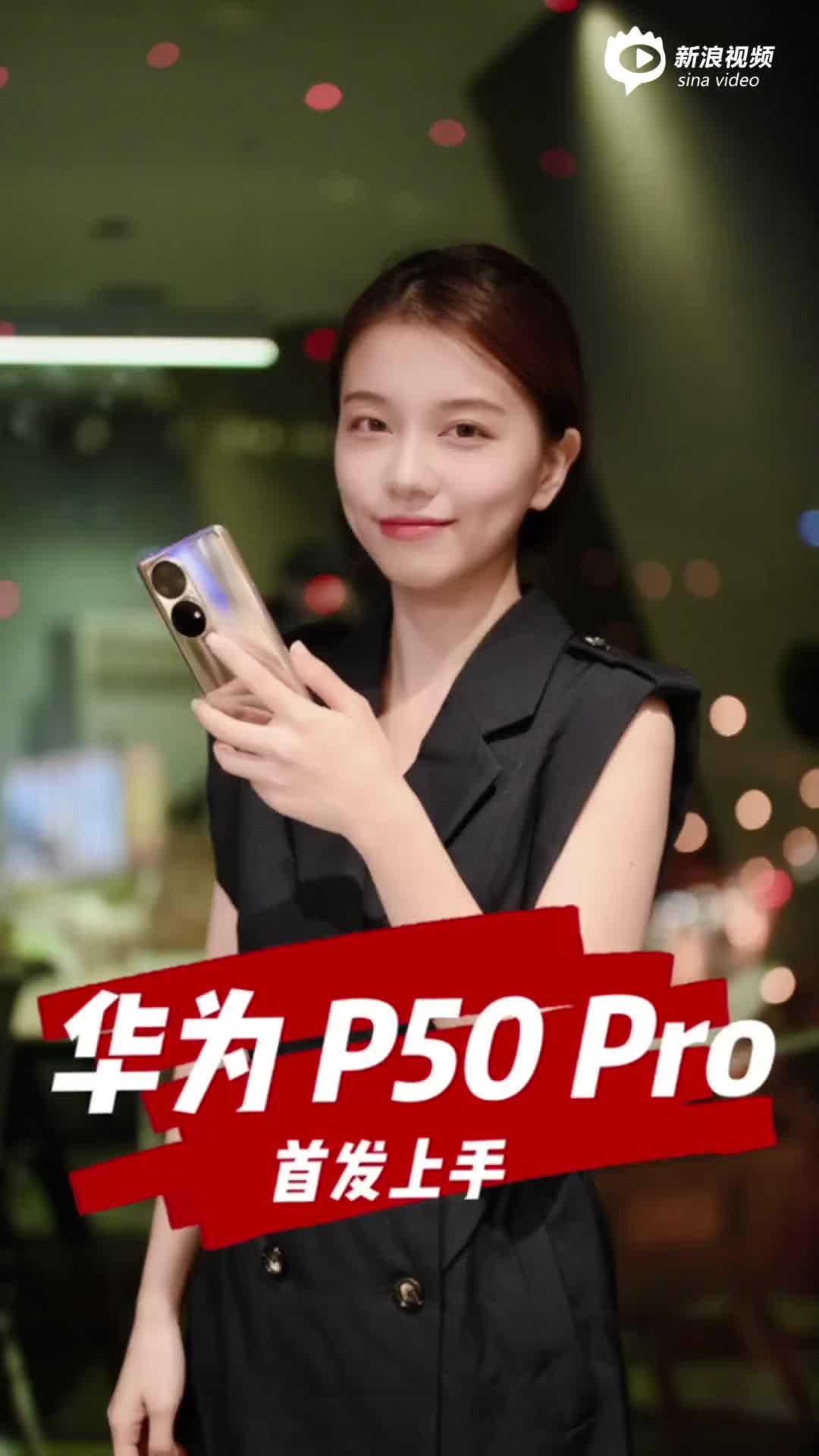 华为P50 Pro快速上手