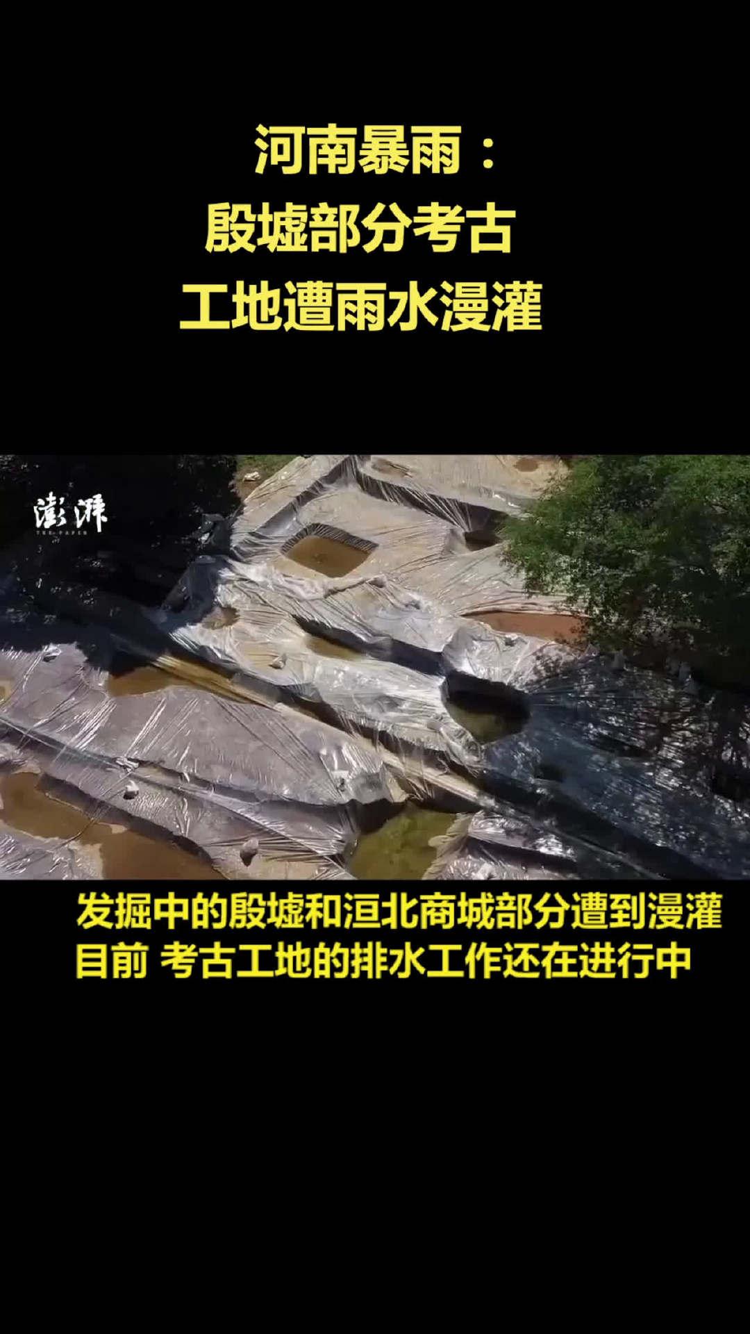 殷墟部分考古工地遭雨水漫灌