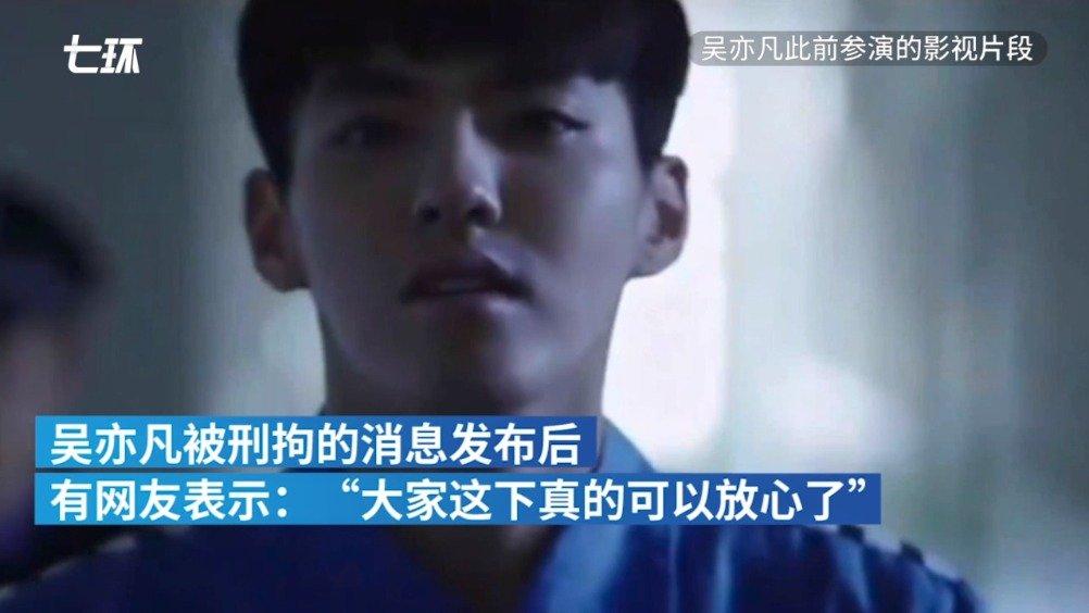 吴亦凡存续企业仅剩1家:其因涉嫌强奸罪已被刑拘