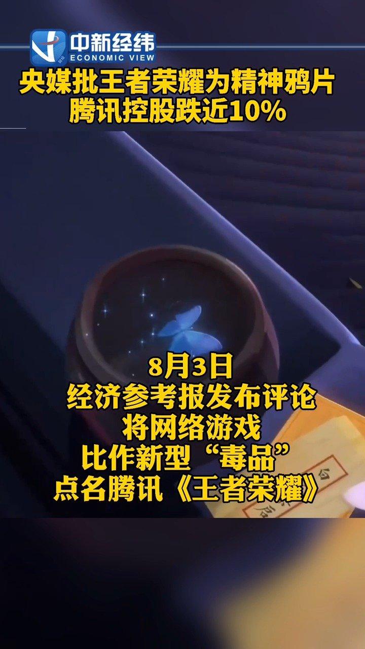 央媒批王者荣耀为精神鸦片 腾讯网易股价暴跌
