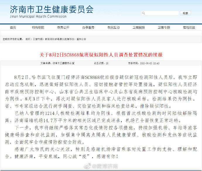 关于8月2日SC8868航班疑似阳性人员调查处置情况的续报