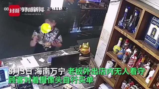 店铺老板外出店内无人看守 顾客对着摄像头自行买单