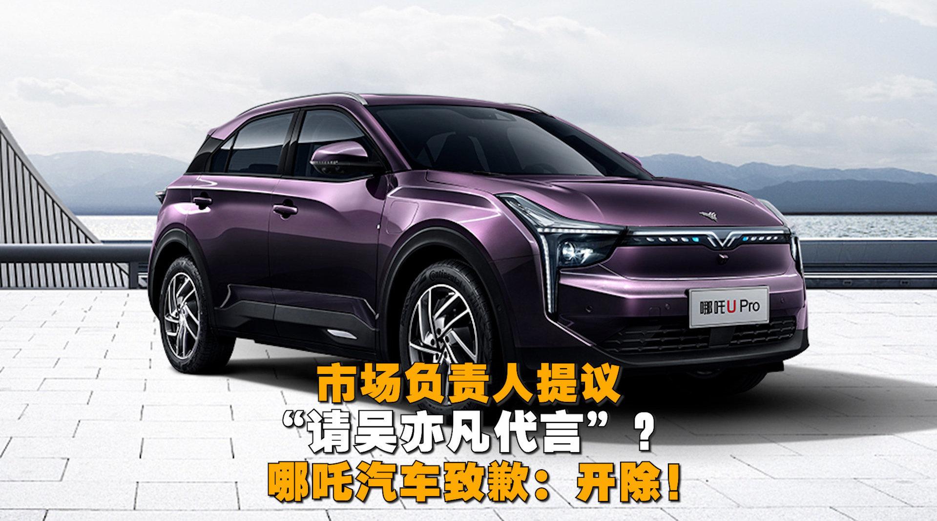 """市场负责人提议""""请吴亦凡代言""""? 哪吒汽车致歉:开除!"""