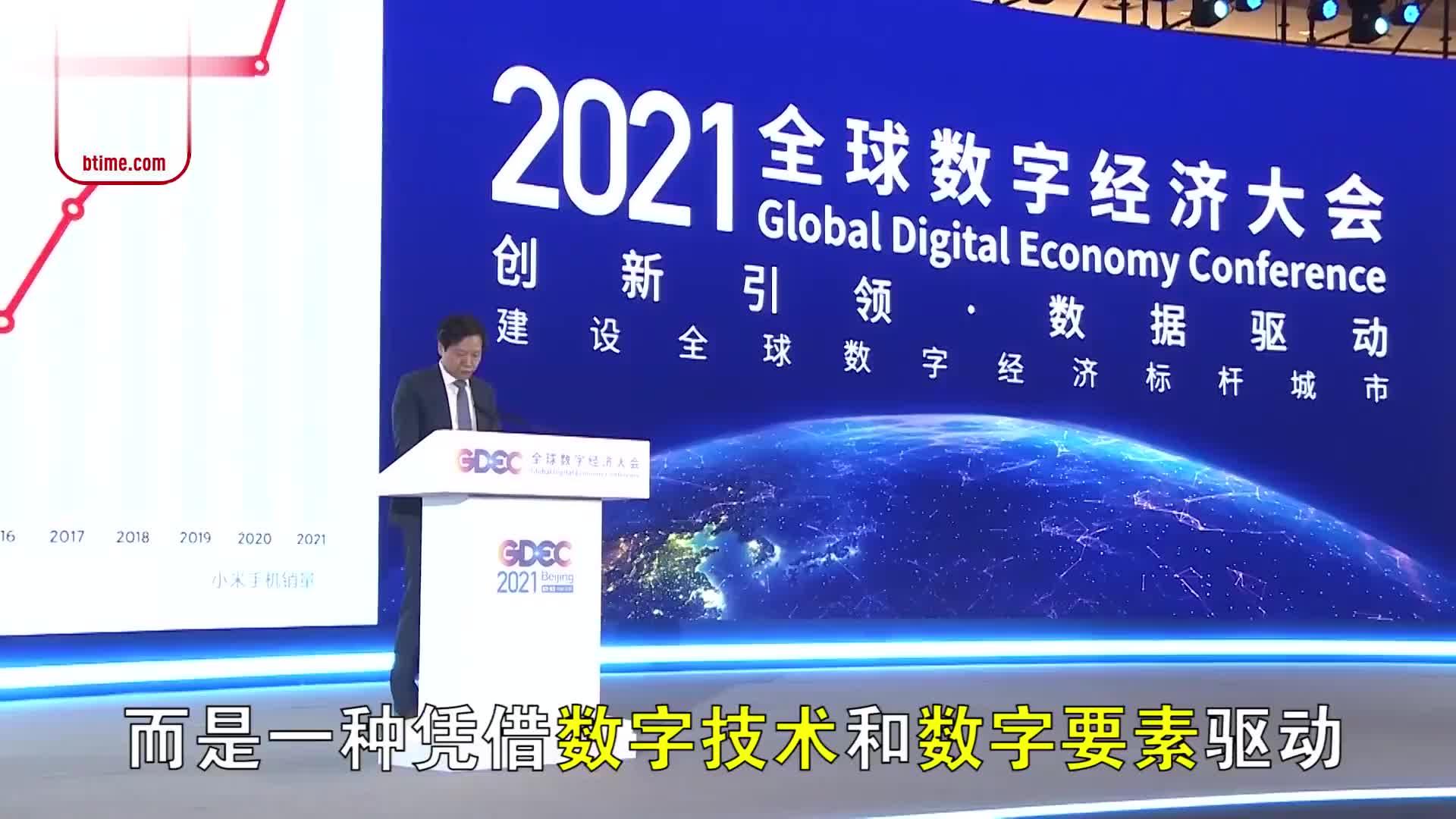 小米集团董事长兼CEO雷军:数字经济给生产流通领域带来巨大效率提升