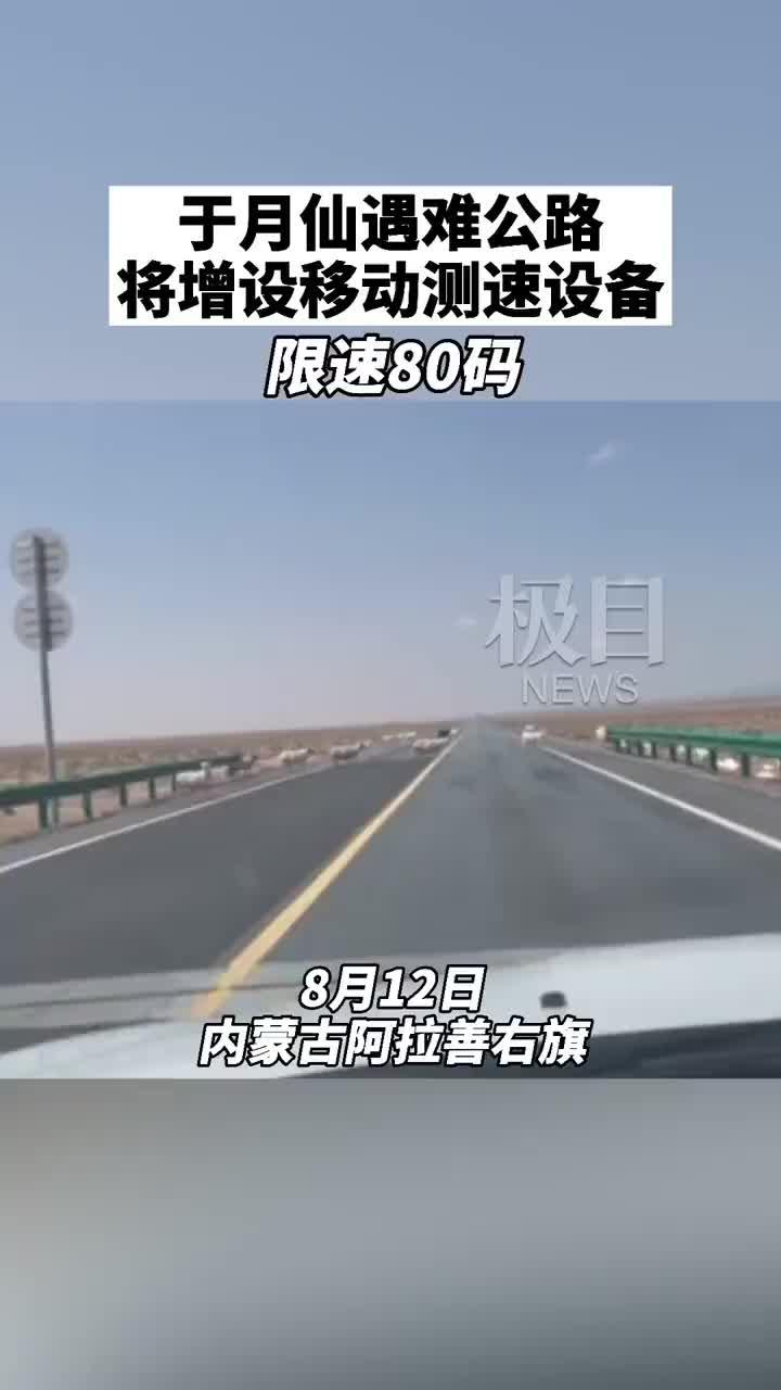 于月仙遇难公路将限速