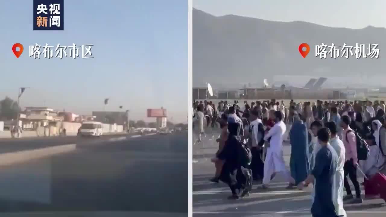 阿富汗喀布尔市区VS机场 一边秩序恢复 一边拥挤混乱