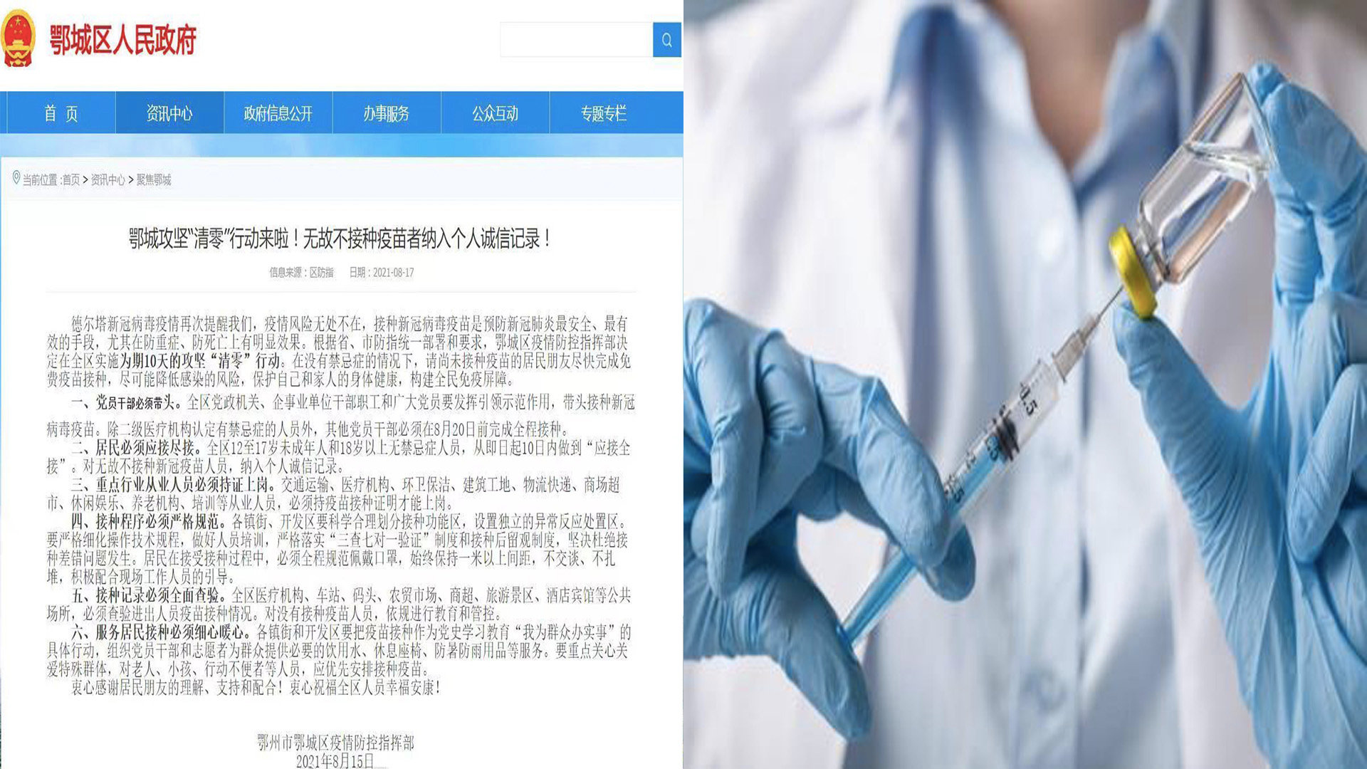 无故不打疫苗纳入诚信记录?